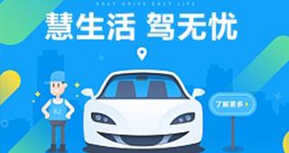 汽车App软件为世界环保助力