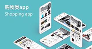 100%完美的手机购物app功能应该是这样的